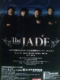 Thejade_pos